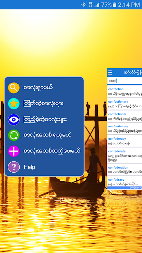 English-Myanmar Dictionary 2.5.7 screenshots 1