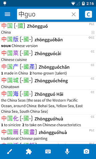 Pleco Chinese Dictionary 3.2.64 screenshots 1