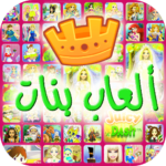 Download Full العاب بنات 4.8 APK MOD Unlimited Money