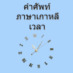 Best Korean vocabulary time 4.0.0 APK Unlimited