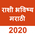 Download Daily Rashi Bhavishya in Marathi 2020(राशी भविष्य) 1.2 MOD APK Unlocked