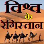 Download विश्व के रेगिस्तान – Desert of the World 1.0.1 APK Unlimited