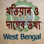 Get BanglarBhumi WB – খতিয়ান ও দাগের তথ্য 1.0.9 APK Unlimited